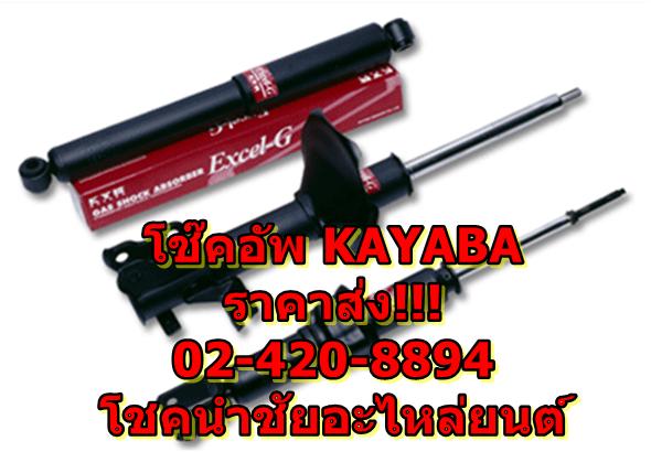 โช๊คอัพCommuter,โช๊คอัพหน้ารถตู้คอมมูเตอร์,ร้านขายโช๊ค,kayaba